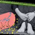 """<font face=""""jameel noori nastaleeq"""">علاج سے پہلے اور علاج کے بعد – سچی کہانی؛ ثمین کی اپنی زبانی"""