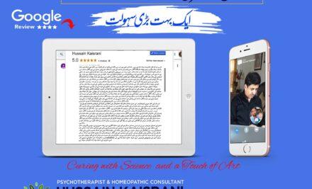 حسین قیصرانی سے آن لائن علاج ۔ ایک بہت بڑی سہولت ۔ گوگل ریویو