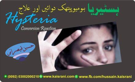 ہسٹیریا ۔ ہومیوپیتھک دوائیں اور علاج ۔ حسین قیصرانی Conversion Reaction or Hysteria