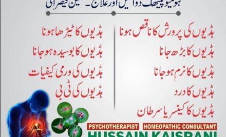 ہڈیوں کے امراض ۔ ہومیوپیتھک دوا اور علاج ۔ حسین قیصرانی